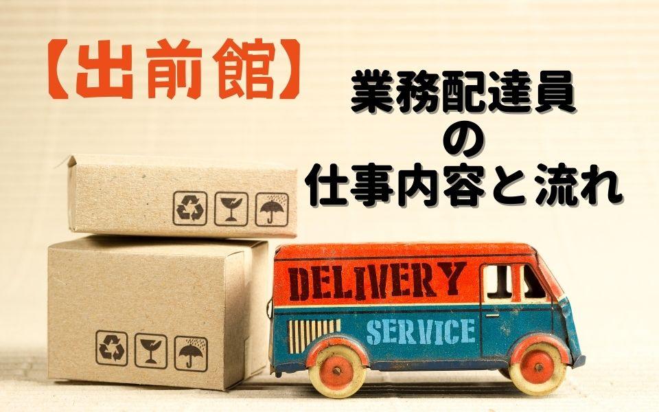 【出前館】熊本エリアの業務配達員の仕事内容と流れ