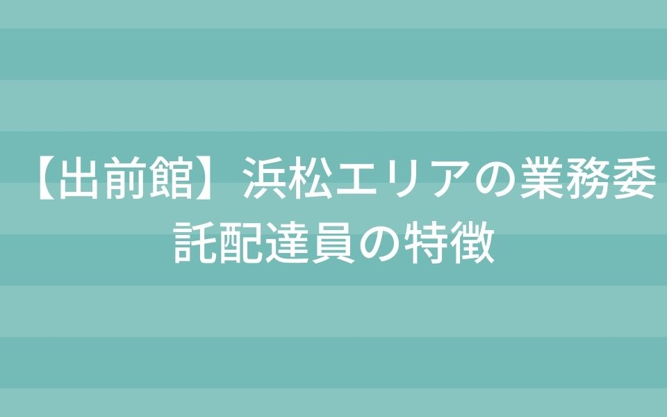 【出前館】静岡(浜松)エリアの業務委託配達員の特徴