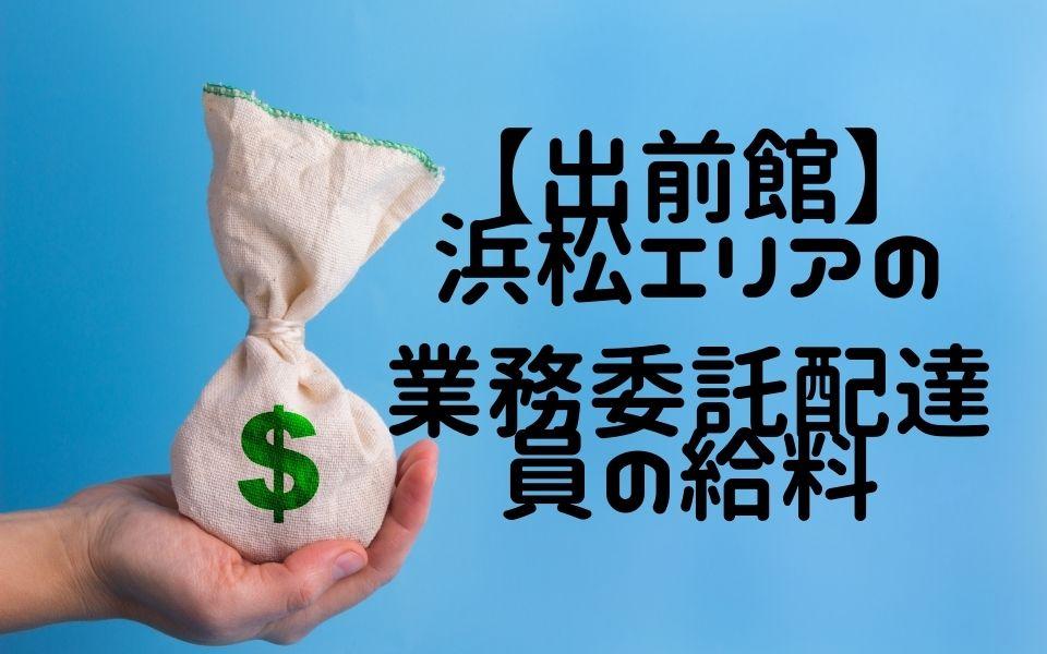 【出前館】静岡(浜松)エリアの業務委託配達員の給料