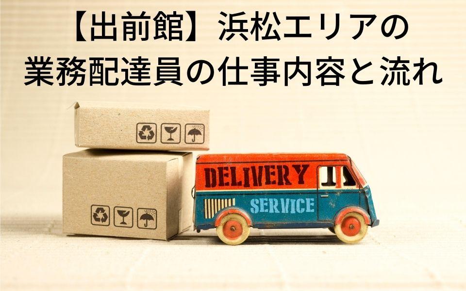 【出前館】静岡(浜松)エリアの業務配達員の仕事内容と流れ