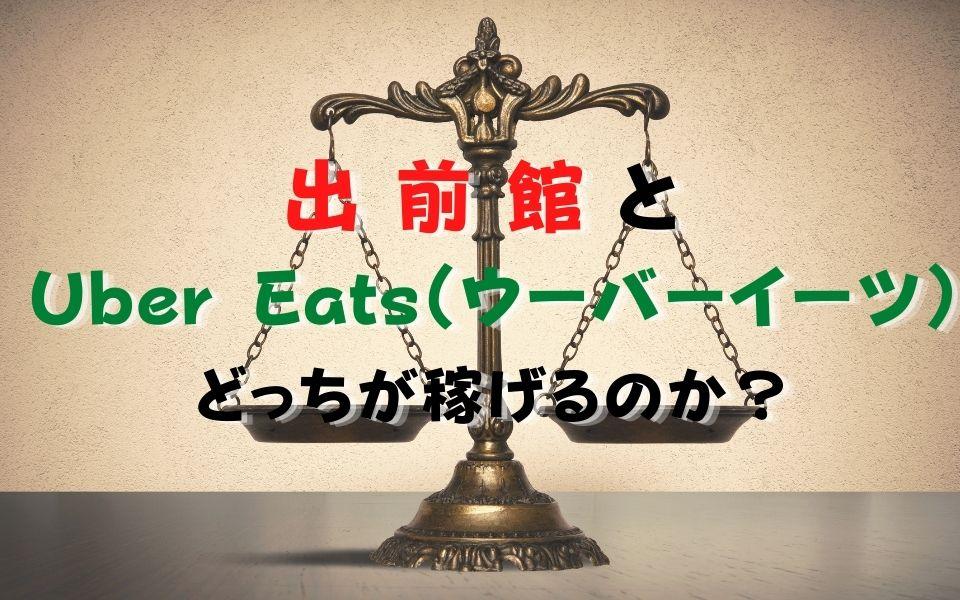 【熊本】出前館とUber Eats(ウーバーイーツ)どっちが稼げるのか?