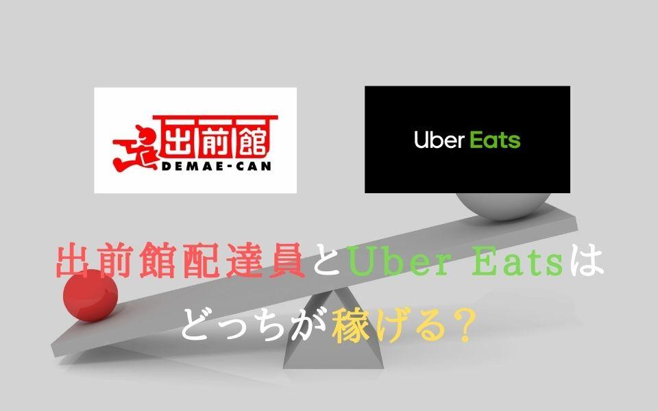 出前館配達員とUber-Eats(ウーバーイーツ)はどっちが稼げる?