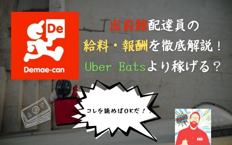 出前館配達員の給料・報酬を徹底解説!Uber-Eats(ウーバーイーツ)より稼げる?
