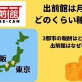 出前館配達員は月収でどのくらい稼げる?東京・大阪・福岡の場合の目安と他のフードデリバリーサービスよりも稼げる理由を解説。