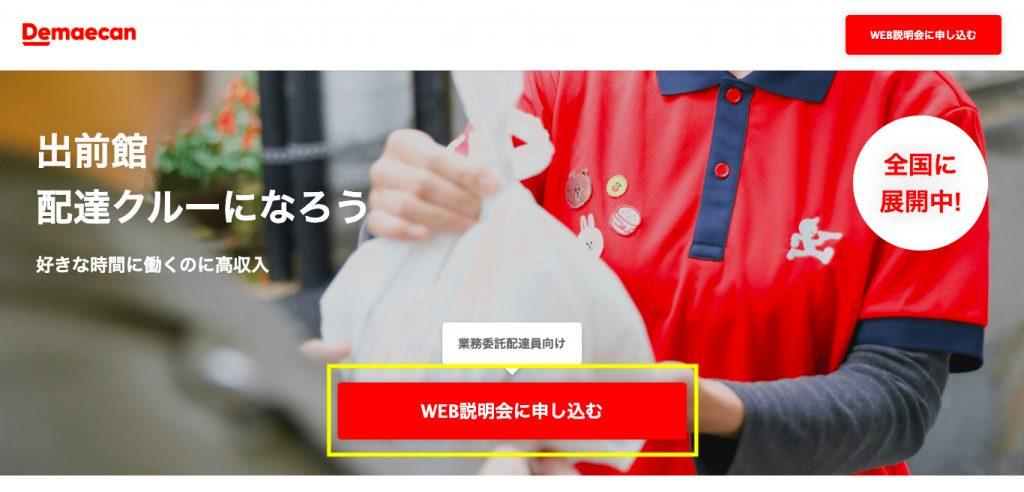 出前館_WEB説明会