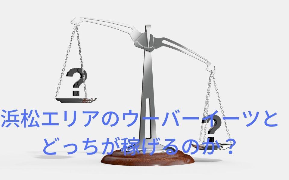 【静岡(浜松)】出前館とUber Eats(ウーバーイーツ)どっちが稼げるのか?