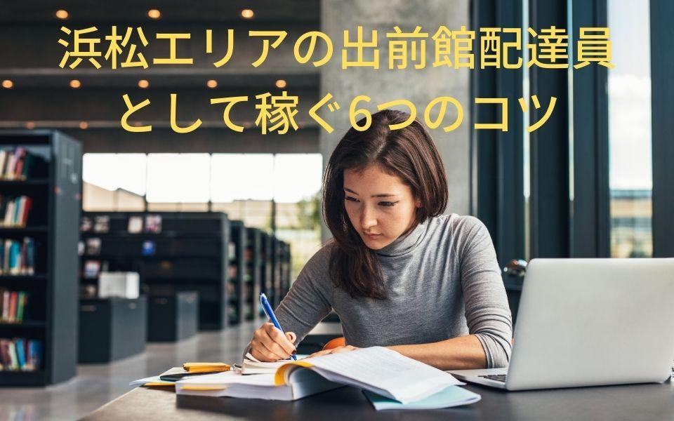 静岡(浜松)エリアの出前館配達員として稼ぐ6つのコツ