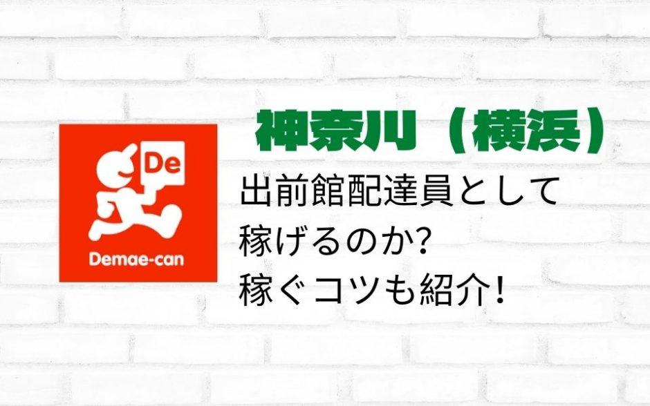 神奈川(横浜)エリアで出前館の配達員として稼げるのか?稼ぐコツも紹介!