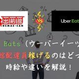 Uber-Eats(ウーバーイーツ)と出前館配達員稼げるのはどっち?時給や違いを解説!