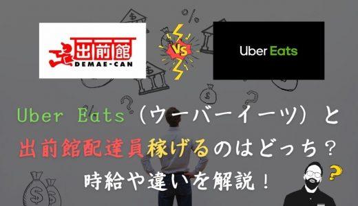 Uber Eats(ウーバーイーツ)と出前館配達員稼げるのはどっち?時給や違いを解説!