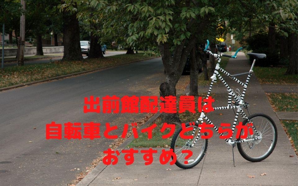 出前館配達員でおすすめの車両は自転車かバイクどちら?