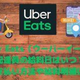 Uber Eats(ウーバーイーツ)配達員の給料日はいつ?支払い方法や給料明細確認方法について解説
