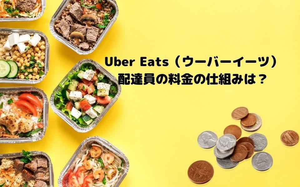 Uber Eats(ウーバーイーツ)配達員の料金の仕組みは?
