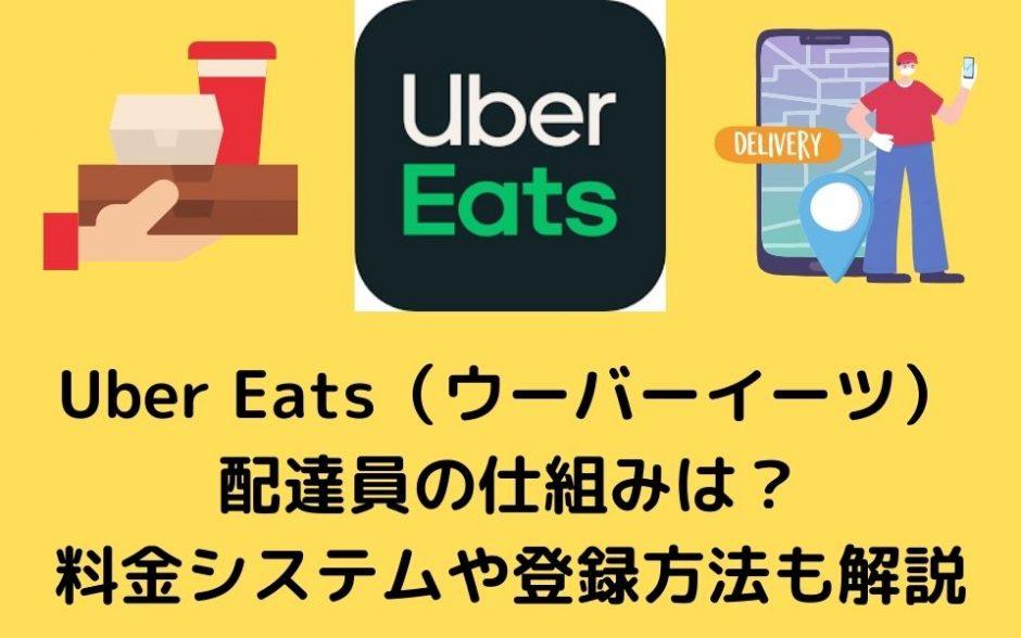 Uber Eats(ウーバーイーツ)配達員の仕組みは?料金システムや登録方法についても解説