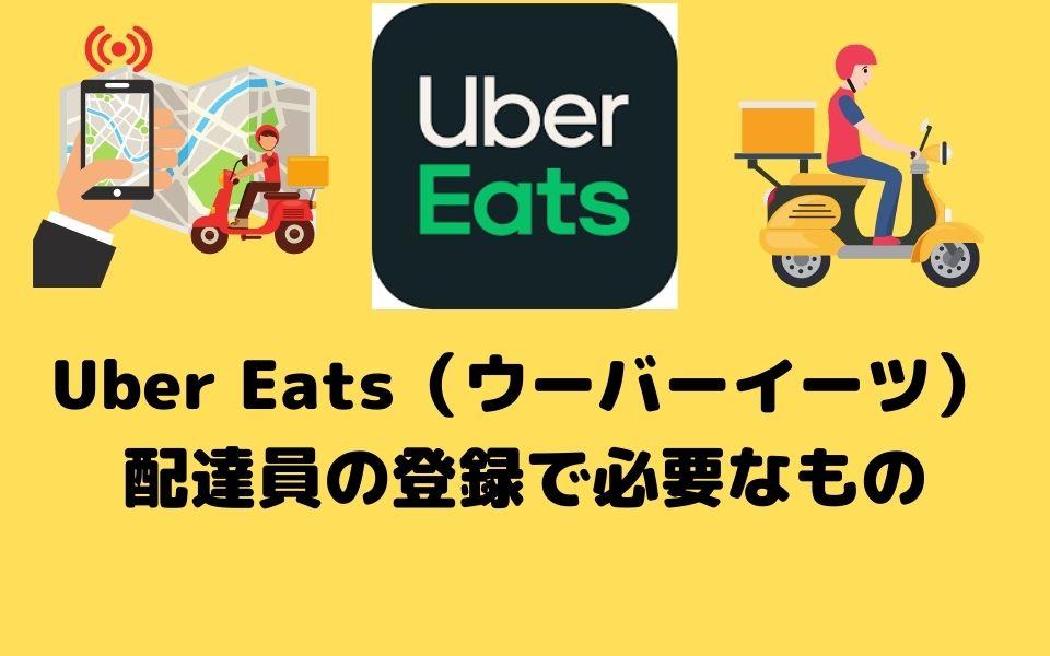 Uber Eats(ウーバーイーツ)配達員登録で必要なもの