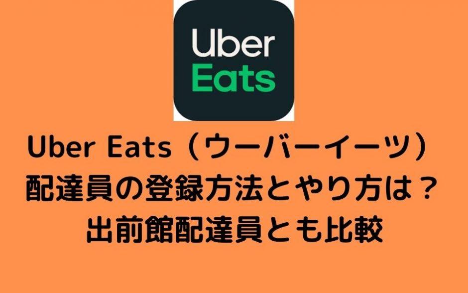 Uber Eats(ウーバーイーツ)配達員の登録方法とやり方は?出前館配達員とも比較