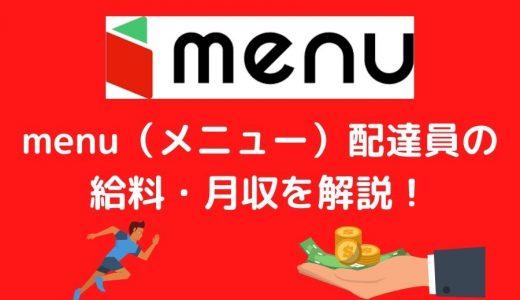 menu(メニュー)配達員の報酬・給料は?月収を計算してみた!