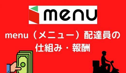 【2021年最新】menu(メニュー)配達員の仕組み!料金・メリットを徹底解説