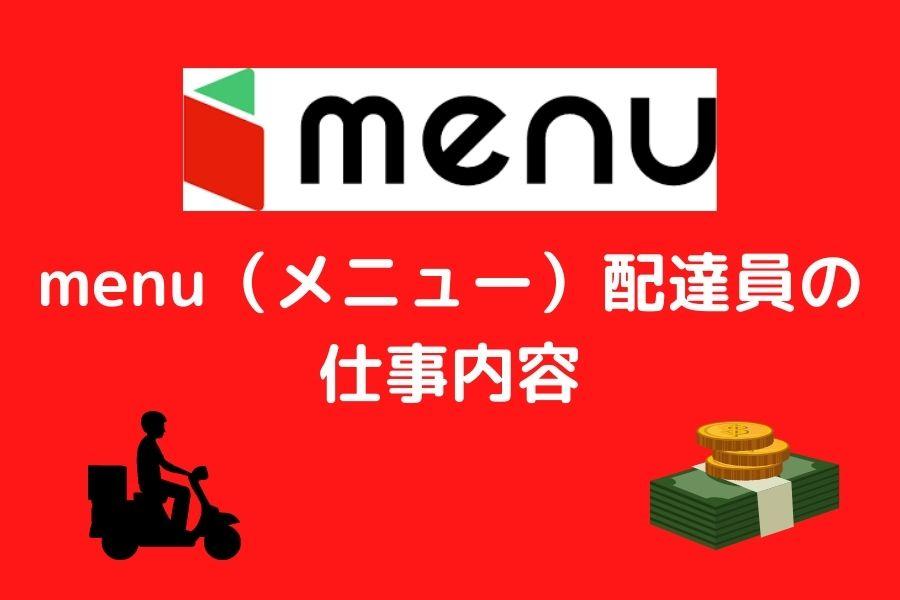 menu(メニュー)配達員の仕事内容