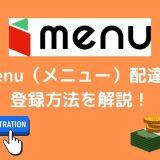 【menu(メニュー)配達員】登録方法を5ステップで解説!【2021】