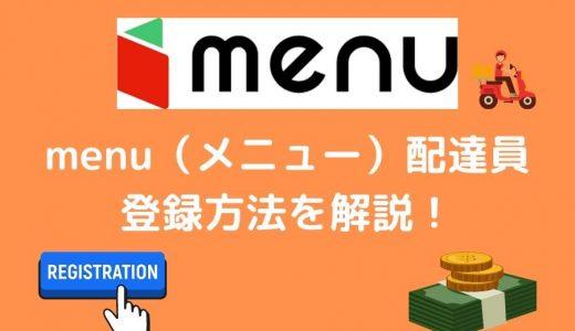 【menu(メニュー)配達員】登録方法は?5ステップで解説!【2021】
