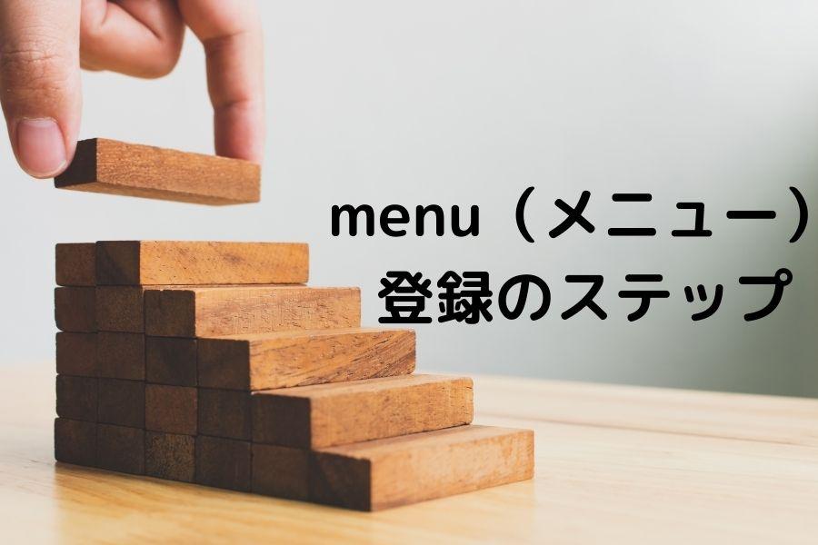 menu(メニュー)登録ステップ