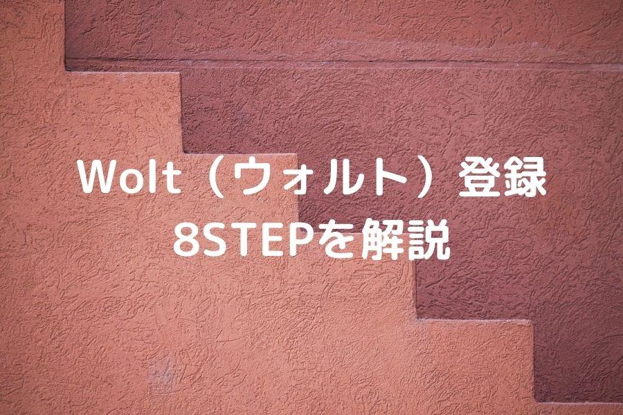 Wolt(ウォルト)配達員の登録8ステップ