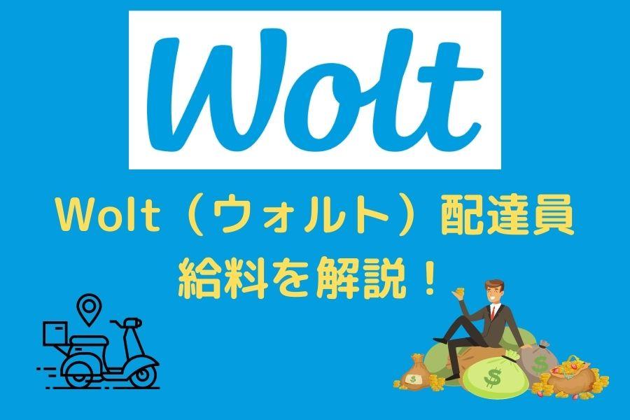【Wolt(ウォルト)配達員】報酬・給料はどのくらい?月収を計算してみた