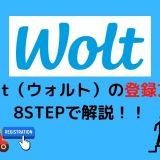 【Wolt(ウォルト)】配達員の登録方法を8ステップで解説!