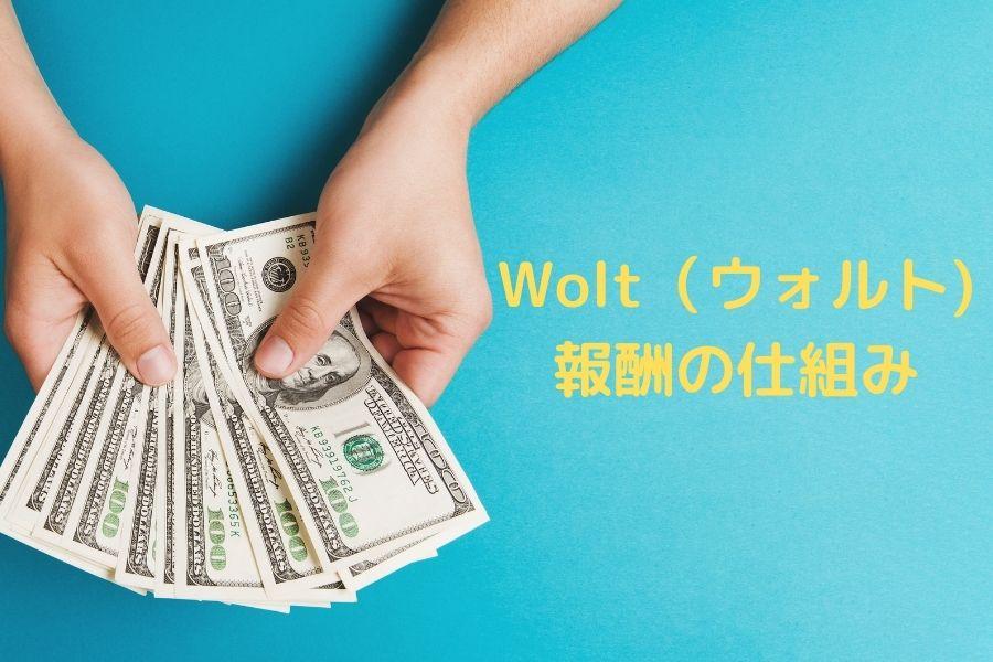 Wolt(ウォルト)配達報酬の仕組み