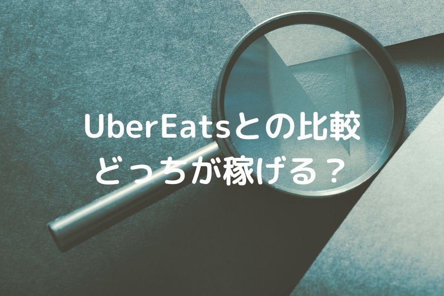 Wolt(ウォルト)とUber Eats(ウーバーイーツ)の比較