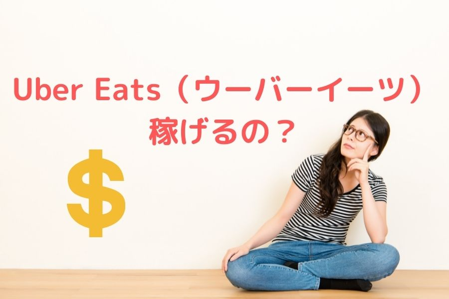 Uber Eats(ウーバーイーツ)埼玉エリアの報酬はどのくらい?