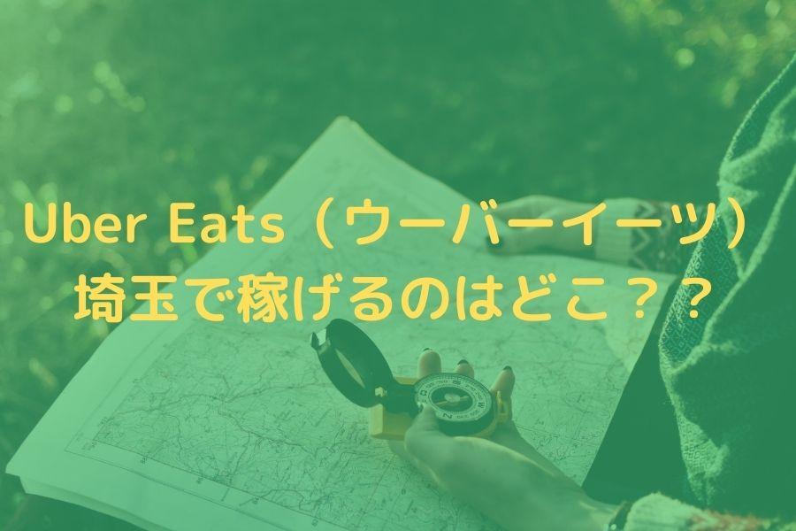 Uber Eats(ウーバーイーツ)埼玉で稼げるエリアはどこ?