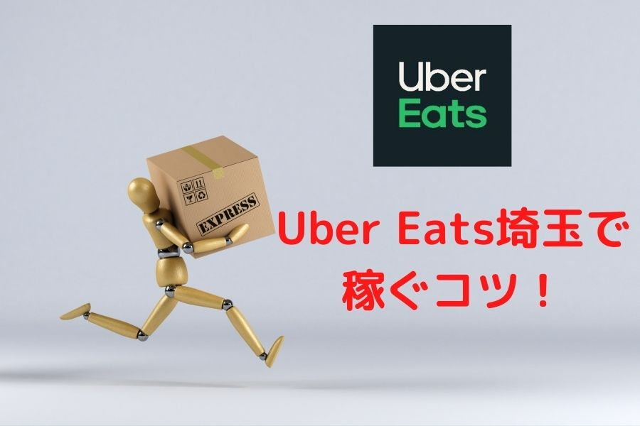 Uber Eats(ウーバーイーツ)埼玉エリアでもっと稼ぐコツは?