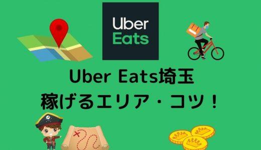 【Uber Eats(ウーバーイーツ) 配達員】埼玉で稼げるエリアをご紹介!
