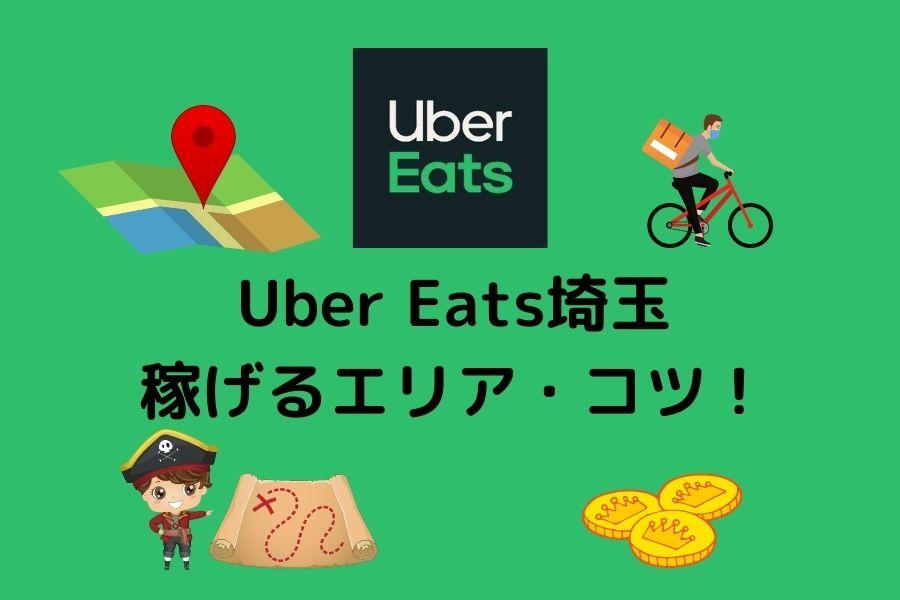 【Uber Eats(ウーバーイーツ) 配達員】埼玉で稼げるエリアは?
