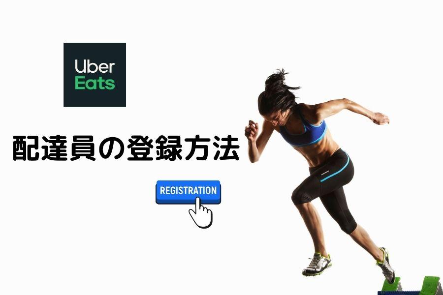 Uber Eats(ウーバーイーツ)配達員の登録方法