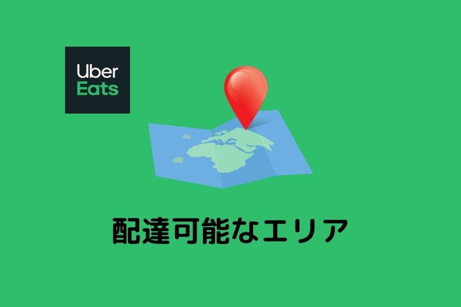 Uber Eats(ウーバーイーツ)の配達エリア