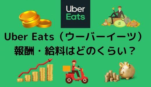 【Uber Eats(ウーバーイーツ)】配達員の給料・報酬はどのくらい?収入アップのコツも紹介