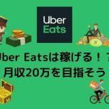 Uber Eats(ウーバーイーツ)は稼げる?配達員として稼ぐコツを解説!
